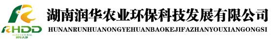 湖南润华农业环保科技发展有限公司