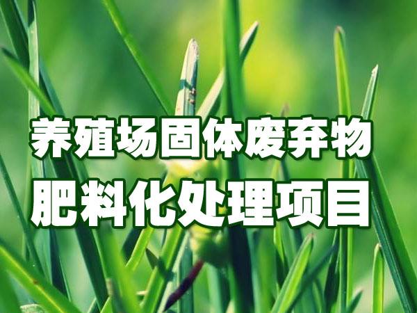 养殖场固体废弃物肥料化处理项目