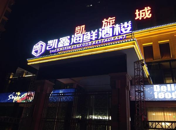 凯鑫海鲜酒楼
