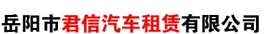 岳�汽�租�U_岳�租�公司 - 岳�君信汽�租�U有限公司
